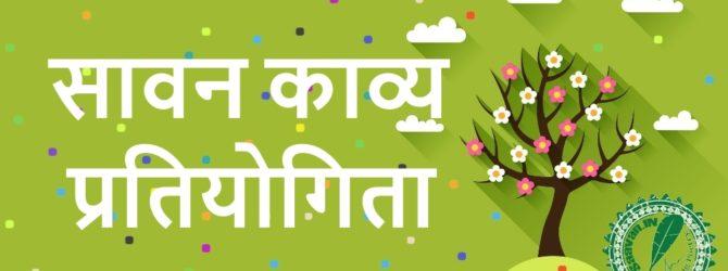 सावन काव्य प्रतियोगिता : स्वच्छ भारत