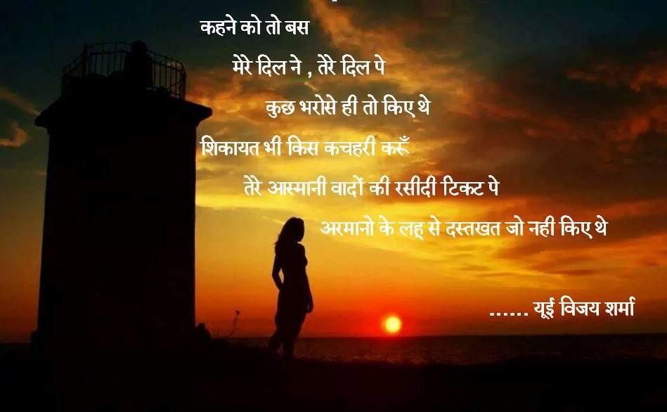 vijay sharma poetry