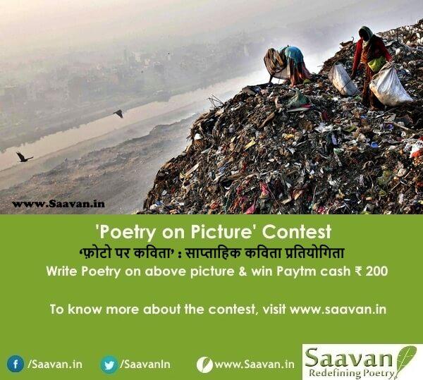 15-january-poetry-on-picture-saavan