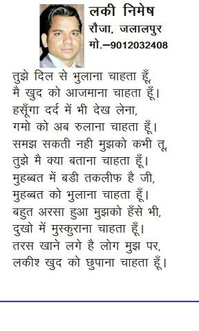 Tuje Dil se bhulana chahata hu