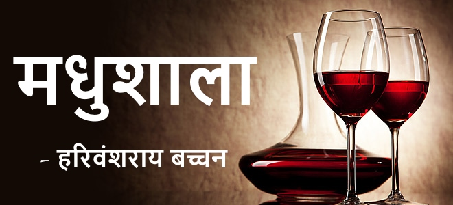 madhushala-हरिवंशराय-बच्चन
