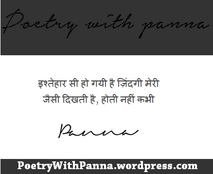 poetry With Panna
