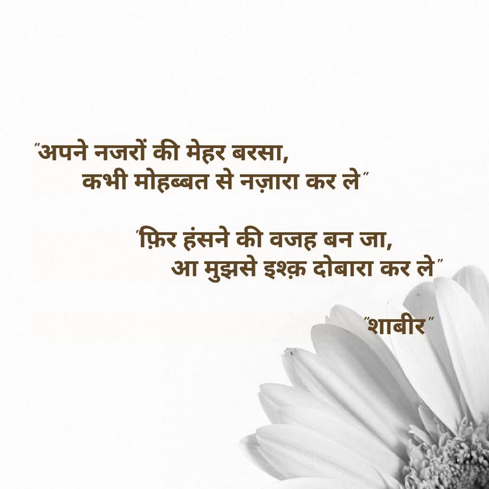 shaabir-poetry