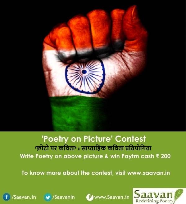 week 2 poetry contest